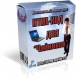 HTML-код для чайников