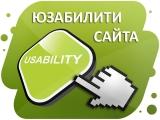 Оптимизация сайта - Юзабилити