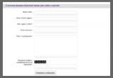 Стильная форма обратной связи для сайта с капчей на PHP