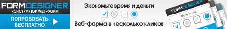 Онлайн конструктор форм